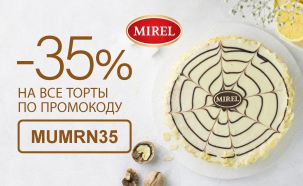 Скидка на Скидка 35% на торты Mirel от компании «Хлебпром»