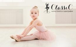 Детская школа балета ClassiC