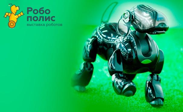 e7ed8b4f1 Скидка на Скидка 50% на посещение интерактивной выставки роботов  «Робополис» для взрослых и