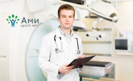 МРТ в центре «Ами»