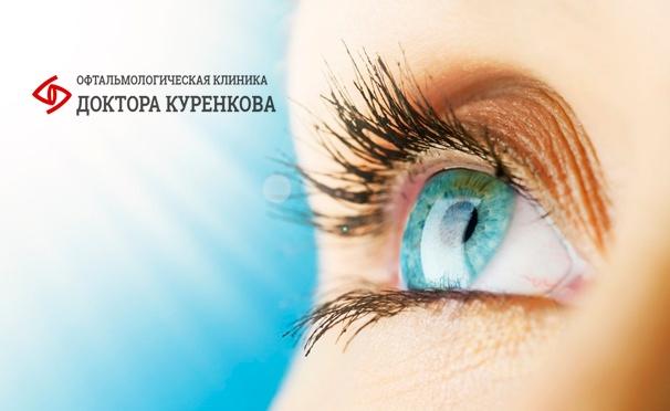 Скидка на Лазерная коррекция зрения двух глаз методом Lasik в «Офтальмологической клинике доктора Куренкова». Скидка 39%