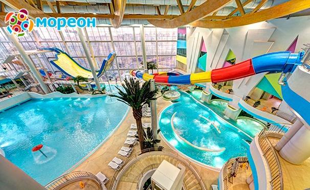Скидка на Крупнейший центр водных развлечений в Москве и Восточной Европе! Отдых в аквапарке, термах и spa-центре для взрослых и детей в комплексе «Мореон». Скидка до 30%