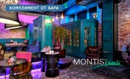 Ресторан Montis' Friends Food & Bar
