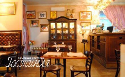 Семейный ресторан «Гостиная»