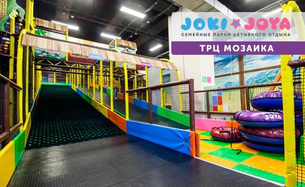 Скидка на Отдых для одного ребенка в будни или выходные в семейном парке активного отдыха Joki Joya в ТРЦ «Мозаика». Скидка до 50%