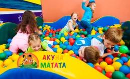 Детский комплекс «Акуна Матата»