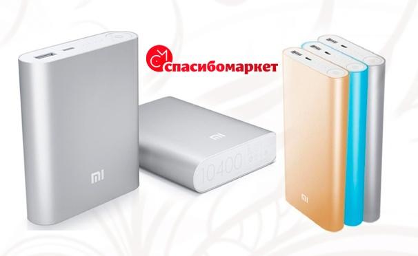 Скидка на Внешние аккумуляторы Power Bank с доставкой по всей России от интернет-магазина Spasibomarket. Скидка до 80%
