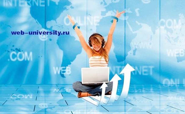 Скидка на Онлайн-курс по заработку в интернете от компании Web-university со скидкой 94%