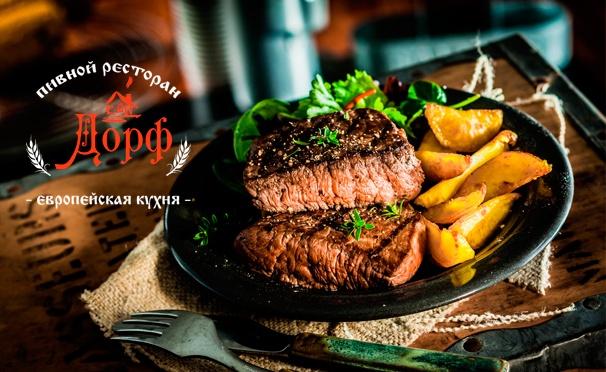 Скидка на Любые блюда и напитки в ресторане «Дорф» в Беляево со скидкой до 50%
