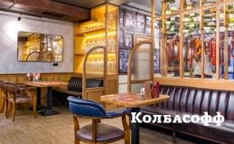 Сеть ресторанов «Колбасофф»