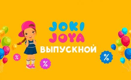 Детский выпускной в парке Joki Joya