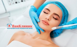Косметология в медцентре «ВанКлиник»