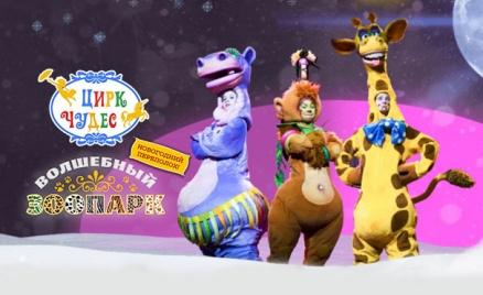 3 новогодних шоу в «Цирке чудес»