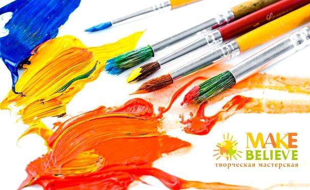 Скидка на Мастер-классы «Акварель», «Гуашь», «Пастель», «Рисунок карандашом», «Портрет карандашом с нуля» и другие на выбор в творческой мастерской Make Believe. Скидка до 62%