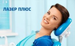 Стоматология в клинике «Лазер Плюс»