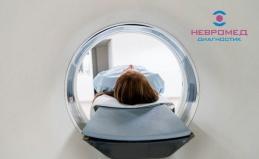 МРТ в «Невромед-Диагностик»