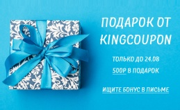 500р в подарок от Kingcoupon!