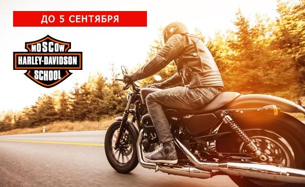 Скидка на Обучение вождению мотоцикла на автодромах и полный курс теории ПДД в любой мотошколе Moscow Harley-Davidson school: 130 тем теории и до 18 часов практических занятий. Скидка 96%