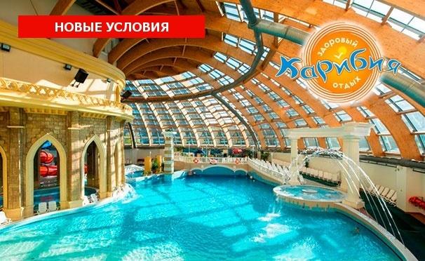 Скидка на Посещение аквапарка, открытого пляжа и банного комплекса, массаж на выбор в развлекательном центре «Карибия». Скидка до 59%