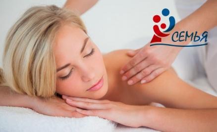 Остеопатия, массаж на выбор