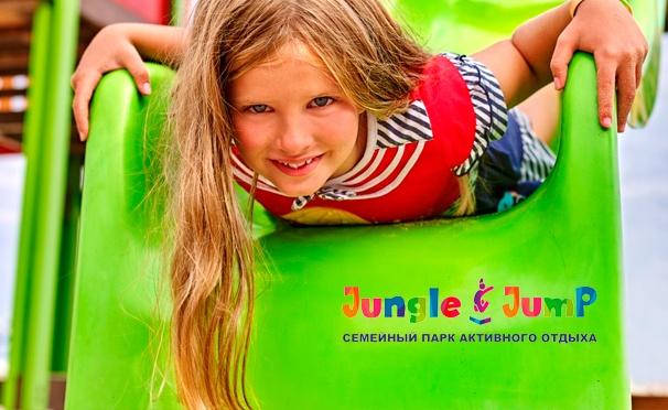 Скидка на Целый день развлечений для ребенка до 14 лет в семейном парке активного отдыха Jungle Jump со скидкой 50%