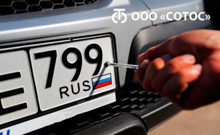 Восстановление номера авто