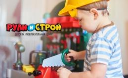 Детский центр «Рули и строй»