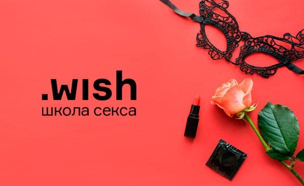 Скидка на Обучающий видеокурс «Искусство орального секса» от школы О.Wish: 14 полезных уроков! Скидка 80%