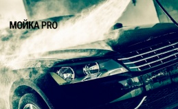 «Мойка Pro»: мойка и химчистка авто