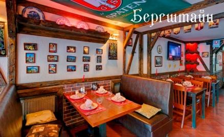 Отдых в ресторане «Бергштайн»