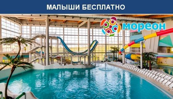 Скидка на Крупнейший центр водных развлечений в Москве и Восточной Европе! Отдых в аквапарке, термах и спа-центре для взрослых и детей в комплексе «Мореон». Скидка до 30%