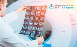 Центр диагностики «МРТ Тушино»