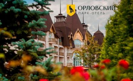 Отдых в парк-отеле «Орловский» 5*