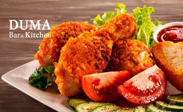 Скидка на Любые блюда из меню и напитки в клубе-ресторане Duma Bar & Kitchen. Скидка 50%