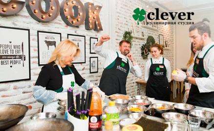 Кулинарные мастер-классы от Clever