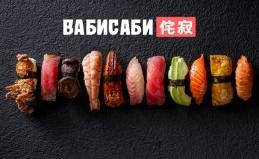 Сеть японских кафе «Ваби Саби»