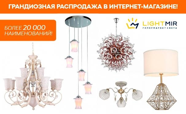 Скидка на Акция на люстры и светильники в интернет-магазине LightMir. Дополнительная скидка 20%!