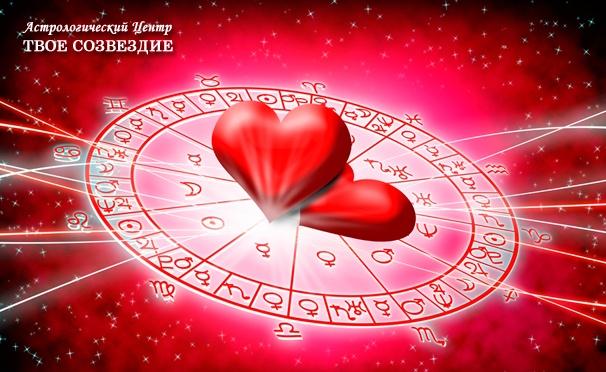 Скидка на Семейные, финансовые, любовные гороскопы, ответы на вопросы, помощь с выбором имени, ректификация времени рождения и не только от астрологического центра «Твое созвездие». Скидка до 98%