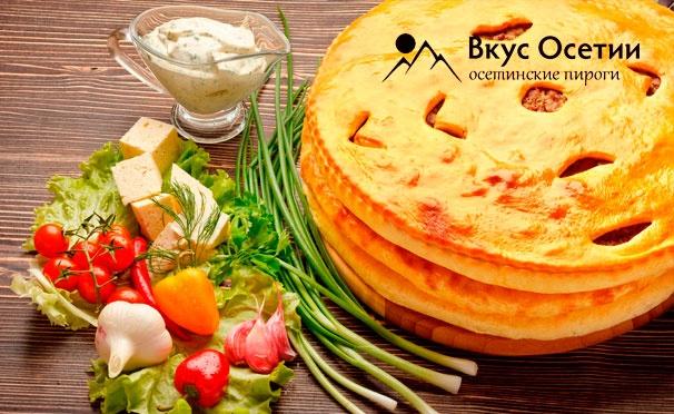Скидка на Осетинские пироги и пицца с бесплатной доставкой от пекарни «Вкус Осетии». Скидка до 81%