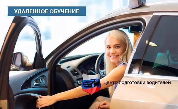 Скидка на Курсы вождения для получения прав категории А или B в автошколе «Центр подготовки водителей». Скидка 96% + удаленное обучение