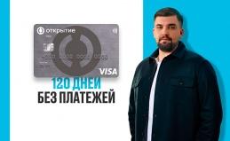 Кредитная карта банка «Открытие»