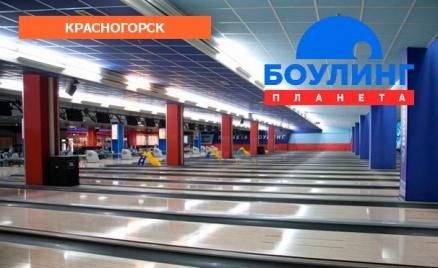 «Планета Боулинг» в Красногорске
