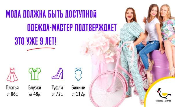 363898a045ac Купон Интернет-магазин «Одежда-Мастер»  получите промокод на 10 ...