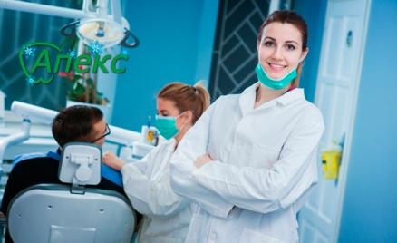 Услуги стоматологии «Апекс»