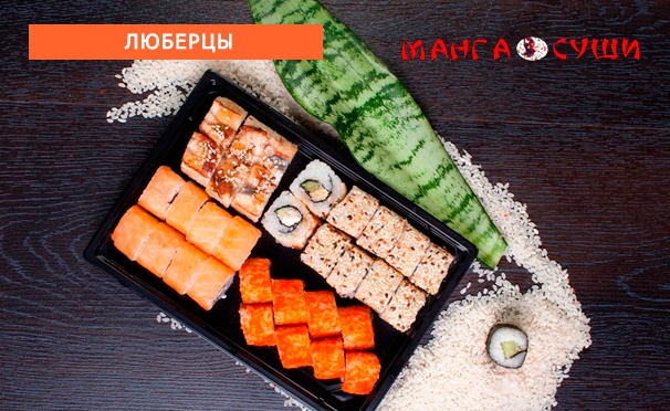 Скидка на Скидка до 15% на всё меню магазина доставки японской кухни «Манга-Суши»