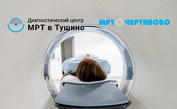 Скидка на Магнитно-резонансная томография в центрах диагностики «МРТ в Чертаново» и «МРТ в Тушино». Скидка до 80%