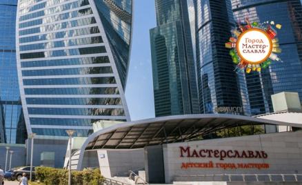 Город мастеров «Мастерславль»