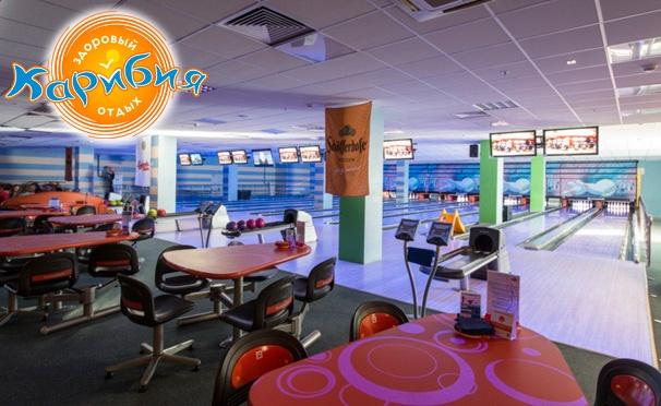 Скидка на 3 часа игры в боулинг, бильярд, игровая карта номиналом 500р., пицца + комплимент от кондитерской в центре семейного отдыха «Карибия». Скидка до 68%