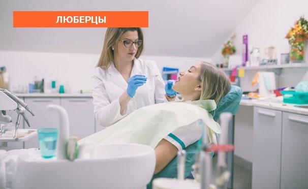 Скидка на Услуги стоматологии «Хорошее настроение 5+» в Люберцах: комплексная гигиена полости рта, лечение кариеса, эстетическая реставрация и удаление зубов! Скидка до 74%