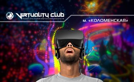 Отдых в клубе Virtuality Club